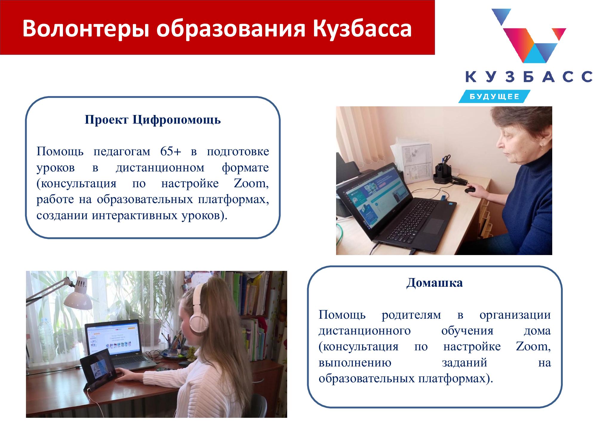 Работа онлайн таштагол веб модели хабаровск